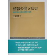 情報公開立法史―神奈川県公文書公開条例の誕生 [単行本]