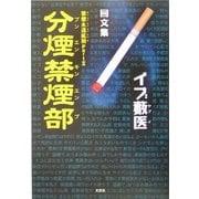 回文集 分煙禁煙部―禁煙永遠延期〈Part2〉 [単行本]