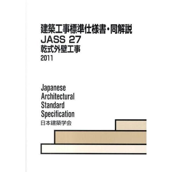 建築工事標準仕様書・同解説 27 第2版-JASS 2003制定2011改定 [全集叢書]