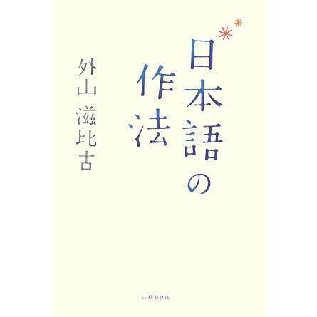 日本語の作法 [単行本]