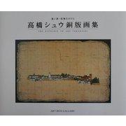 高橋シュウ銅版画集―遠い旅・記憶のかけら(ARTBOXギャラリーシリーズ) [単行本]
