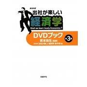 「出社が楽しい経済学」DVDブック〈第3巻〉 [単行本]