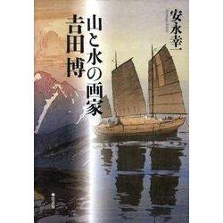 山と水の画家吉田博 [単行本]