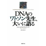 DNAのワトソン先生、大いに語る [単行本]
