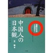中国人の日本観―相互理解のための思索と実践 国際日本学とは何か? [単行本]