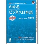 わかるビジネス日本語 新装版-BJTビジネス日本語能力テスト入門 [単行本]
