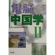 電脳中国学〈2〉 [単行本]