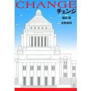 CHANGE [単行本]