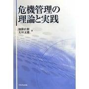 危機管理の理論と実践 [単行本]