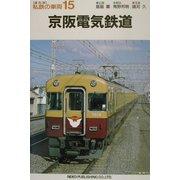 京阪電気鉄道 復刻版 (私鉄の車両〈15〉) [単行本]