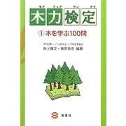 木力検定〈1〉木を学ぶ100問 [単行本]