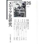 メディア史研究 VOL.26 [単行本]