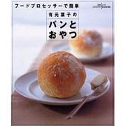 有元葉子のパンとおやつ-フードプロセッサーで簡単(SSCムック レタスクラブCookingシリーズ) [ムックその他]
