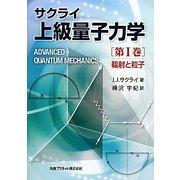 サクライ上級量子力学〈第1巻〉輻射と粒子 [単行本]