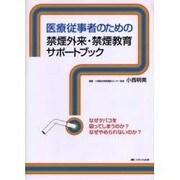 医療従事者のための禁煙外来・禁煙教育サポートブック [単行本]