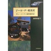 ジーロ・デ・軽井沢―ガレージハウス建築顛末記 [単行本]
