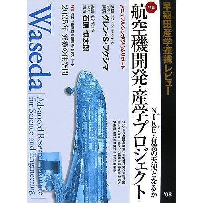 早稲田産学連携レビュー〈2008〉 [単行本]