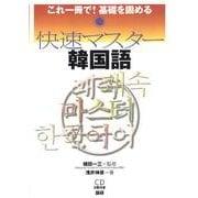 快速マスター韓国語-これ一冊で!基礎を固める [単行本]