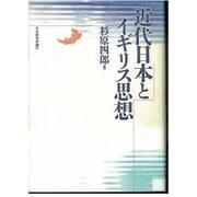 近代日本とイギリス思想 [単行本]
