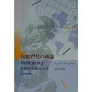 国際貿易の理論 [単行本]