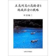 五島列島の高齢者と地域社会の戦略 [単行本]