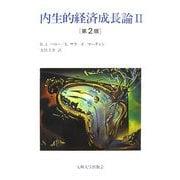 内生的経済成長論〈2〉 第2版 [単行本]