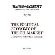 石油市場の政治経済学―日本とカナダにおける石油産業規制と市場介入 [単行本]