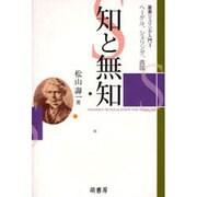 叢書シェリング入門 3 [全集叢書]