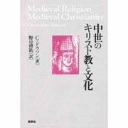 中世のキリスト教と文化 新版 [単行本]