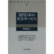 現代日本の社会サービス(現代経済政策シリーズ〈4〉) [全集叢書]
