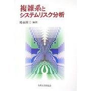 複雑系とシステムリスク分析 [単行本]