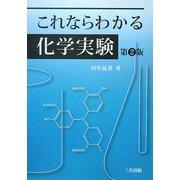 これならわかる化学実験 第2版 [単行本]