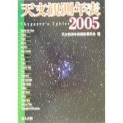天文観測年表〈2005年〉 [単行本]