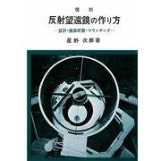 反射望遠鏡の作り方―設計・鏡面研磨・マウンチング 復刻版 [単行本]