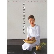 有元葉子のシンプル和食―日本語版 [単行本]