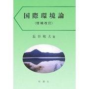 国際環境論 増補改訂版 [単行本]