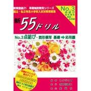 新55ドリル 3 点結び・図形模写 基礎→応用編 [単行本]