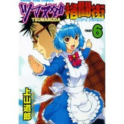 ツマヌダ格闘街 6(ヤングキングコミックス) [コミック]