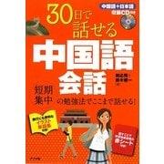 30日で話せる中国語会話 [単行本]