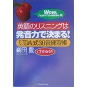 英語のリスニングは発音力で決まる!―UDA式30音練習帳 [単行本]