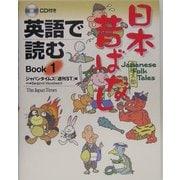 英語で読む日本昔ばなし〈Book1〉 [単行本]