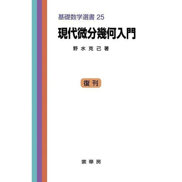 現代微分幾何入門(基礎数学選書<25>) [単行本]