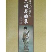 日本人のための二胡名曲集