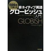 1500語で通じる非ネイティブ英語 グロービッシュ入門 [単行本]