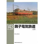 銚子電気鉄道〈下〉(RM LIBRARY) [単行本]