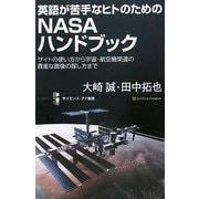 英語が苦手なヒトのためのNASAハンドブック―サイトの使い方から宇宙・航空機関連の貴重な画像の探し方まで(サイエンス・アイ新書) [新書]
