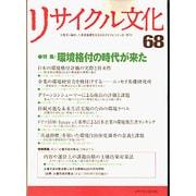 リサイクル文化 68 [全集叢書]