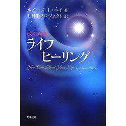 ライフヒーリング 改訂新訳 [単行本]