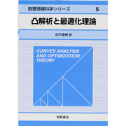 凸解析と最適化理論(数理情報科学シリーズ〈5〉) [全集叢書]