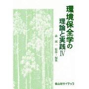 環境保全学の理論と実践 4 [単行本]